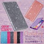 Galaxy S8plus ケース 手帳型 かわいい Galaxy S9 ケース 手帳型 galaxy8 ケース GalaxyS8ケース 手帳型 GalaxyS9plusケース キラキラ スリム かわいい 薄型