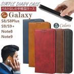 Galaxy S9ケース 手帳型 ギャラクシーS8ケース  Galaxy S9+ケース Galaxy S8plus Galaxy note9 ノート8 ケース 手帳型 カバー マグネット付き レザー シンプル