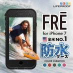 防水ケース LifeProof fre for iPhone 7 防水・防塵・耐衝撃 ライフプルーフ 7ケース アイフォ フルカバー 安心補償サービス付き