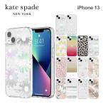 kate spade new york iPhone 13 ケース ケイトスペード Protective Hardshell Case スマホケース スリム 薄型 お洒落 おしゃれ 正規代理店