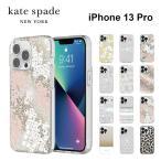 kate spade new york iPhone 13 Pro ケース ケイトスペード Protective Hardshell Case スマホケース スリム 薄型 お洒落 おしゃれ 正規代理店