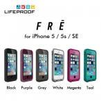 防水ケース LIFEPROOF fre for iPhone SE/5s/5 New Color 防水・防塵・耐衝撃 ライフプルーフ アイフォンケース 安心補償サービス付き