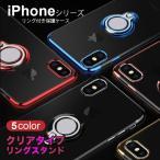 iPhone アイフォン ケース カバー 7 8 Plus X XS XR XSMax SE2 クリア 透明 リング付き ロゴ シンプル シリコン 車載ホルダー かわいい おしゃれ オシャレ