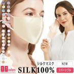 【ペコペコしない】【小顔フェイスライン】【両面】シルクマスク  洗える マスク シルク