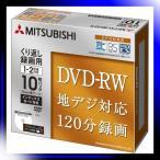 三菱化学メディア DVD-RW CPRM 繰り返し録画用120分2倍速1枚5mm