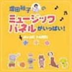 CD 増田裕子のミュージックパネルがいっぱい