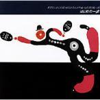 CD 『12の月の歌』シリーズ・ 1月 「はじめの一歩」