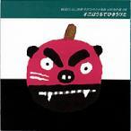 CD 『12の月の歌』シリーズ・ 2月 「オニはうちでひきうけた」