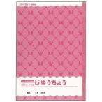 Disneyミニー 小学生自由帳 ピンク ★2015年新入学★