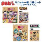 福袋・ラッピング不可  ● 2979  おそ松さん  クロッキー帳2冊セット コミック&ラベル