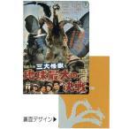 ゴジラ  A4メタリックファイル 三大怪獣 [165585]