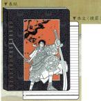 ワンピース ● B6 BOOK型リングノート★甲冑シリーズ★
