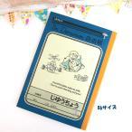 ドラえもん  B6じゆうちょう B ★I'm Doraemon★★カラフル&ブルックリン★
