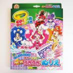 キラキラ☆プリキュアアラモード ● NEWうきうきぬりえカラーワンダー