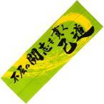 熱血応援タオル ● スポーツタオル GREEN 不屈の闘志 404881