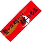 熱血応援タオル ● スポーツタオル RED 絆 404898