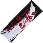 熱血応援タオル ● スポーツタオル BLACK 己に勝て 404911