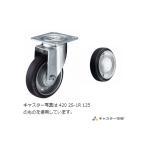 4202S-1R150 ハンマーキャスター 自在ストッパーなし
