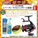 シマノ自信の機能満載 レバーブレーキスピニングリール福袋D