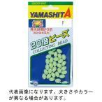 ヤマリア 20倍ビーズソフト 2 (グリーン)