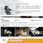 メガバス ナダ(NADA) ND682UL