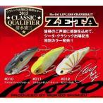 ショッピング出場記念 エバーグリーン ジータ・クラシック出場記念特別カラー ZETA #D10 アメリカンシャッドクローム