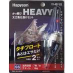 ハピソン(Hapyson) YF−407−BS かっ飛びタチウオ仕掛セット SS(スローシンキング)