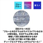 ClearBlue(クリアブルー) エビフライ1.5 BGブルーホロ
