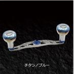 メガテック リブレ LIVRE FullComp CRANK 120(クランク) シマノ 右巻用 (チタンP+ブルーG) 製品番号 FRSK120-EF-TIB