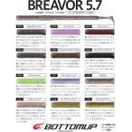 ボトムアップ BREAVOR(ブレーバー) 5.7 T201 ナチュラルシャッド