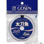 ゴーセン 太刀魚用ワイヤーソフトハリス 50/12 10m