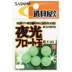 SASAME P−243 道具屋夜光フロート玉(グリーン) 4