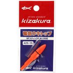 キザクラ 電気ウキトップ 425-15 オレンジ