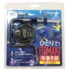 植村漁具店 UIM−001 ひとりでITOMAKI