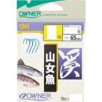 オーナー 糸付 (65cm)山女魚5-0.3号