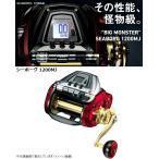 (予約品) ダイワ シーボーグ 1200MJ (5月発売予定)