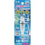 ルミカ 水中ライト 小 S型−青(1灯)