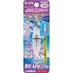 ルミカ 水中ライト 小 S型−UV(1灯)
