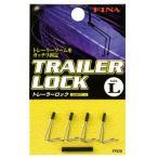 FINA フィナFF520 トレーラーロック S