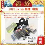 2020年 Ja−do (邪道) 福袋