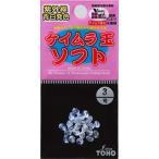 東邦産業 No.1080 ケイムラ玉ソフト 0号