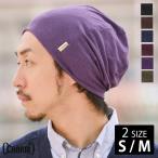 サマーニット帽 ビーニー 帽子 メンズ ドゥーラグ 医療用帽子 レディース 商品名:mixビスコースワッチ