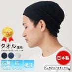 洗える日本製タオル帽子 ニット帽 / ダブル ベーシック パイル ビーニーワッチ charm
