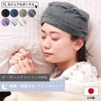 Yahoo!ゆるい帽子・ヘアバンド CasualBox医療用帽子 日本製 / オーガニック天竺ペンテスデザインワッチ 秋 冬