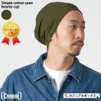 ニット帽 帽子 メンズ 秋冬 ワッチキャップ ビーニー レディース 医療用帽子 薄手 室内帽子 |シンプル コットン スパン ビーニーキャップ