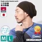 サマーニット帽 メンズ 帽子 レディース 夏用 春夏 ヘルメットインナーキャップ ワッチキャップ 薄手 |日本製 シングル Outlast ビーニー
