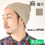 サマーニット帽 帽子 メンズ レディース ビーニー 日本製 / Wリネンビーニーワッチ