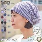 Yahoo!ゆるい帽子・ヘアバンド CasualBoxALTAMO カラー オーガニックコットン ビックワッチ | メンズ レディース 肌に優しい 通気性 医療用帽子 医療帽子 医療用 抗がん剤 帽子 ニット おしゃれ
