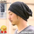 サマーニット帽 メンズ レディース 涼しい 帽子 春夏 医療用帽子 大きいサイズ ビーニー 商品名:CLOUガーゼラインビックワッチ