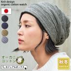 医療用帽子 レディース メンズ | ニット デザイン オーガニックコットン ワッチ
